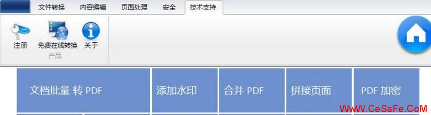 PDF多功能转换器汉化破解版下载