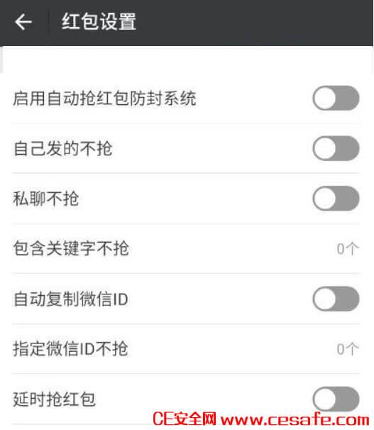 微信 6.6.0 抢红包最新完美破解版(防封号)