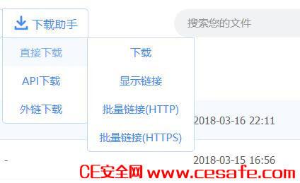 百度网盘下载加速助手(2018.3.22修复版)