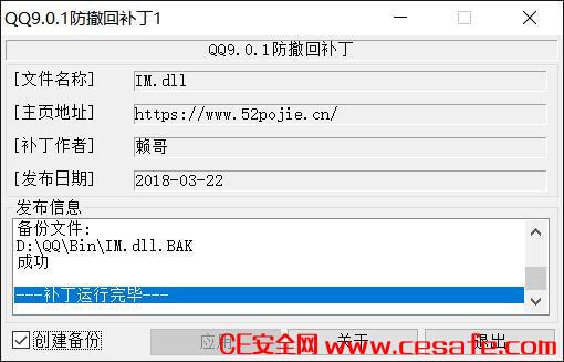 QQ消息防撤回补丁 TIM消息防撤回补丁