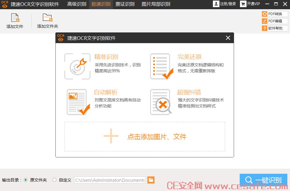 捷速OCR文字识别 V5.3.0最新破解版 支持多种文件格式