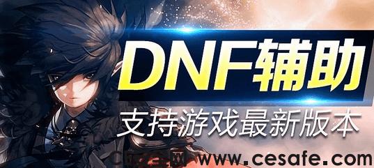 浴血凤凰2018年最新DNF辅助VIP培训教程(内含全套源码)