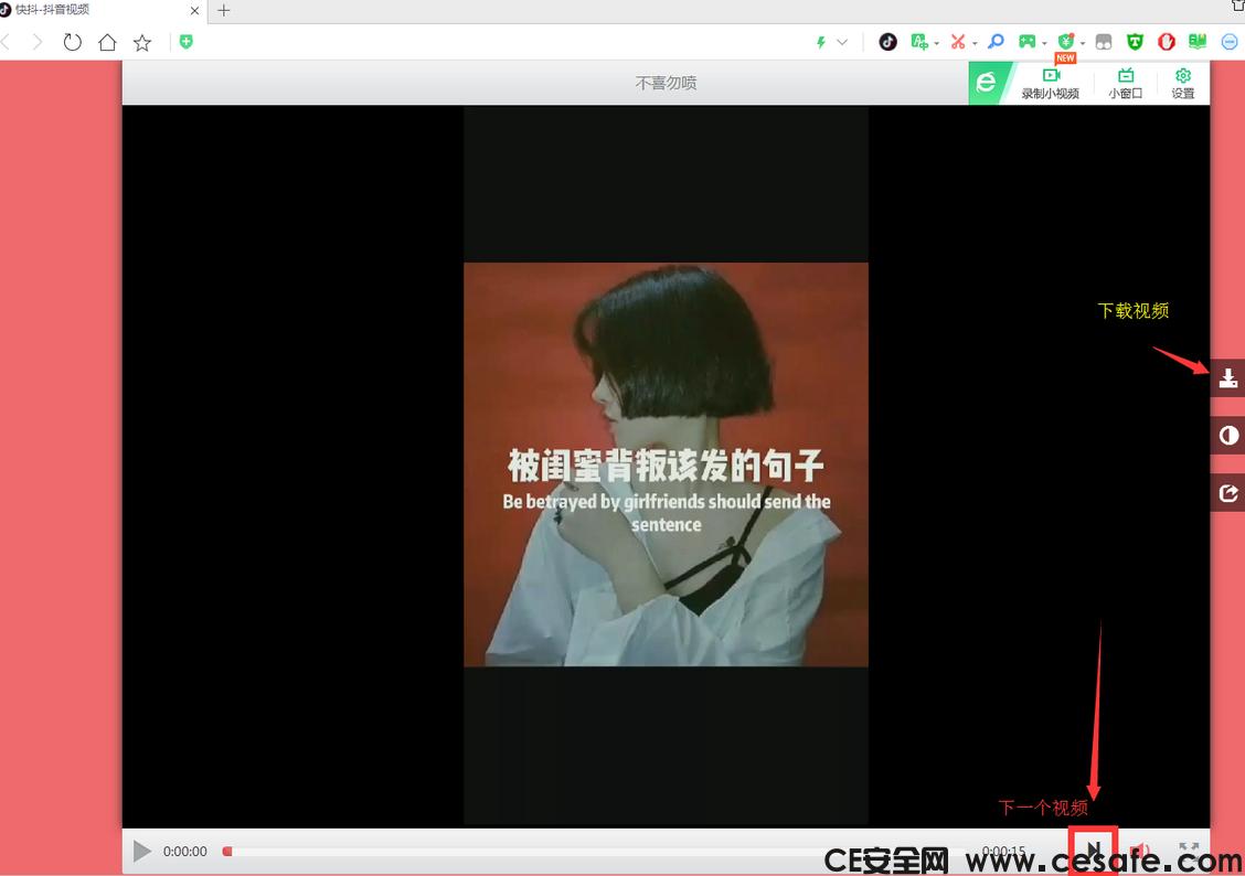 《抖音》电脑版 在线观看抖音 抖音插件 支持抖音视频下载