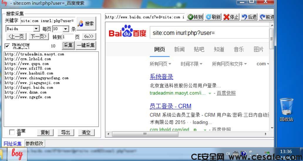 URL域名采集工具