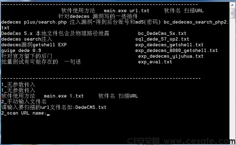 dedecms批量漏洞扫描工具