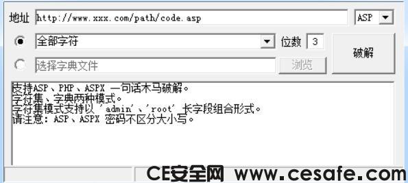 一句话webshell密码破解工具