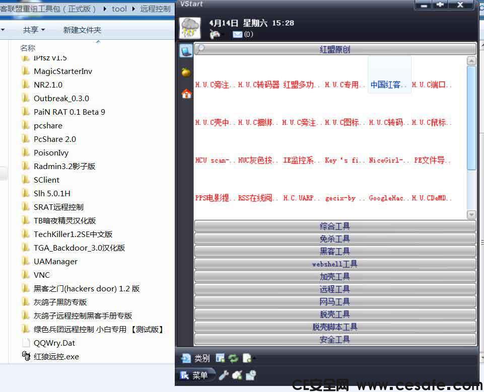 中国红客联盟重组黑客工具包(正式版)