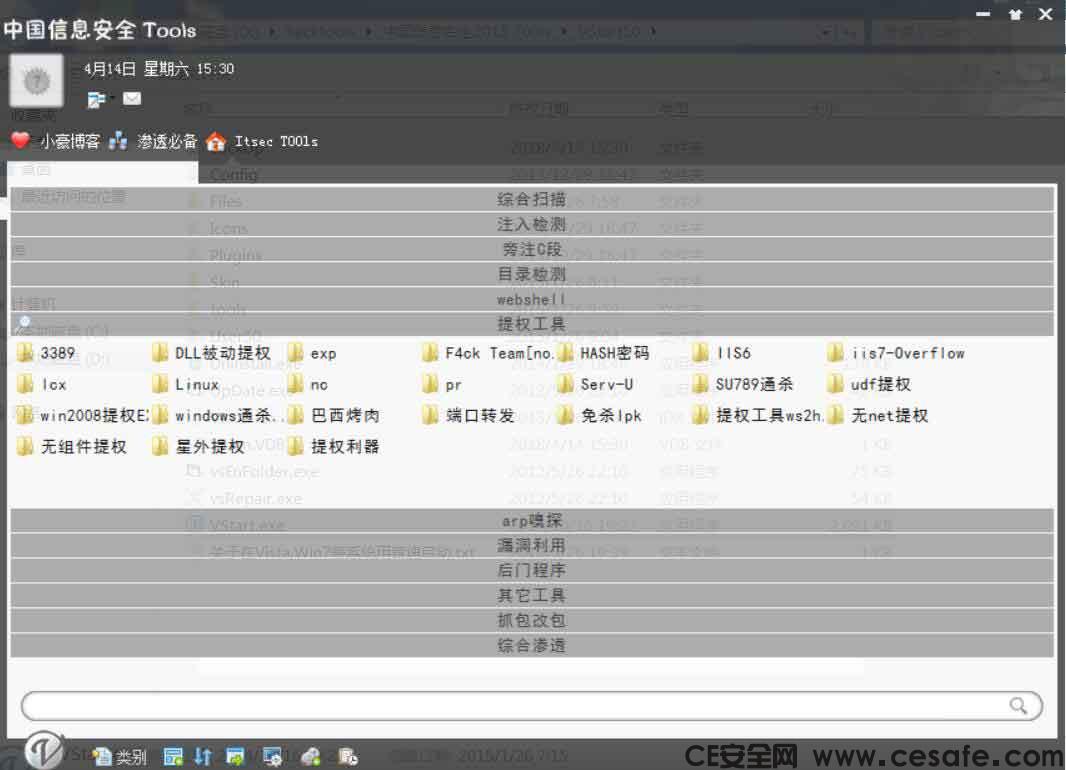 中国信息安全网络黑客工具包