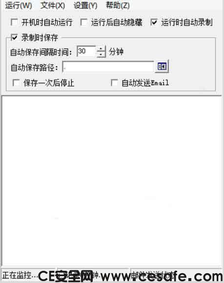 超级隐蔽 键盘记录 自动隐藏