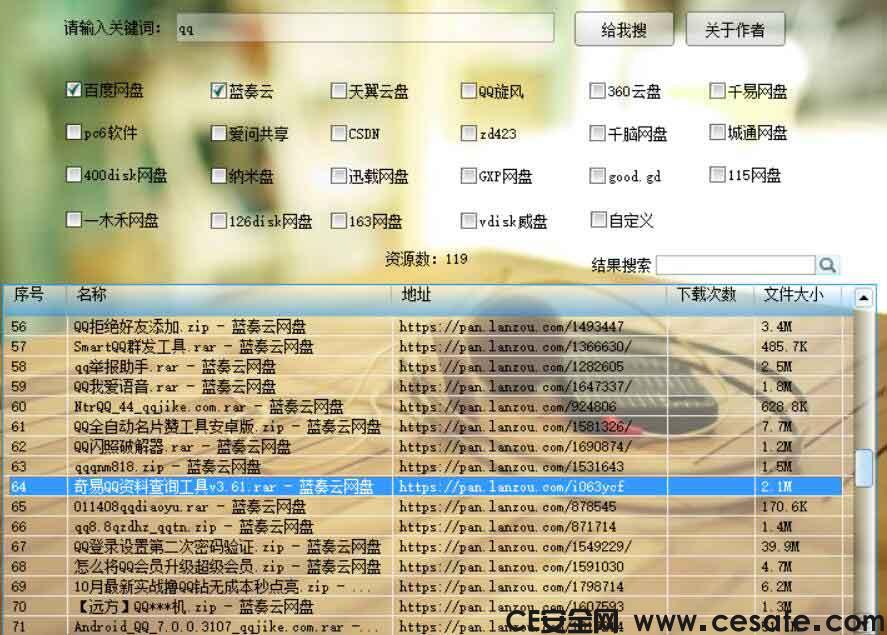 网盘搜索工具 搜索神器(支持各大网盘资源搜索)