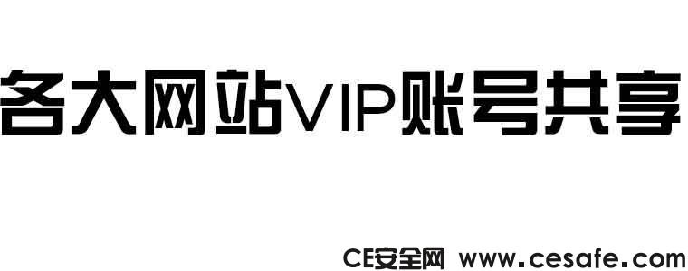 VIP账号共享 2018年4月21日15:20更新