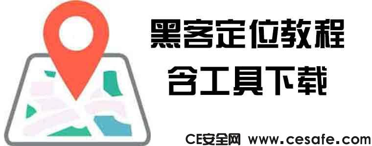 黑客定位教程:通过QQ精准定位任何人视频教程