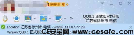 2018最新IP定位工具 最新QQ探测IP补丁 IP定位教程