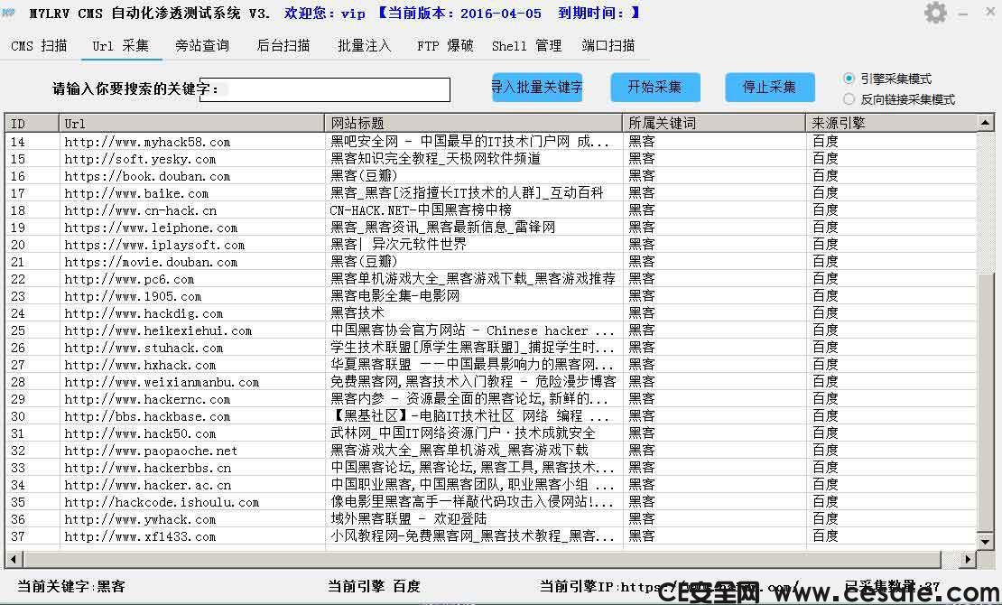 M7lrvCms3.0 Web漏洞扫描工具VIP破解版