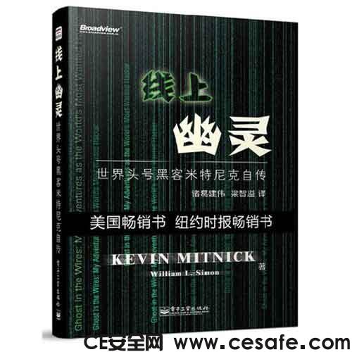 《线上幽灵:世界头号黑客米特尼克自传南》黑客电子书(PDF)下载