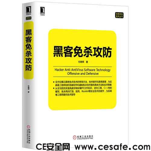 《黑客免杀攻防》黑客电子书(PDF)下载