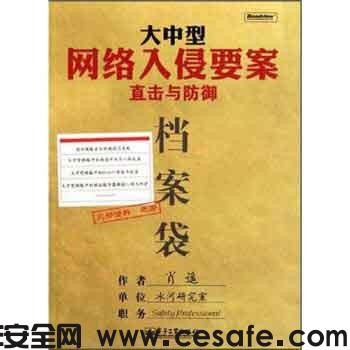 《大中型网络入侵要案直击与防御》黑客电子书(PDF)下载