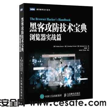 《黑客攻防技术宝典 浏览器实战篇》黑客电子书(PDF)下载