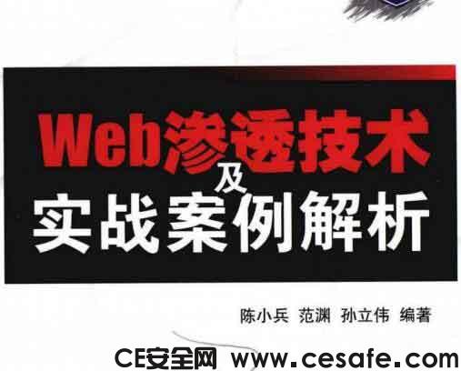 《Web渗透技术及实战案例解析》黑客电子书(PDF)下载