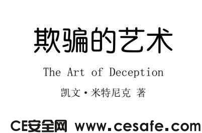 《欺骗的艺术》黑客电子书(PDF)下载