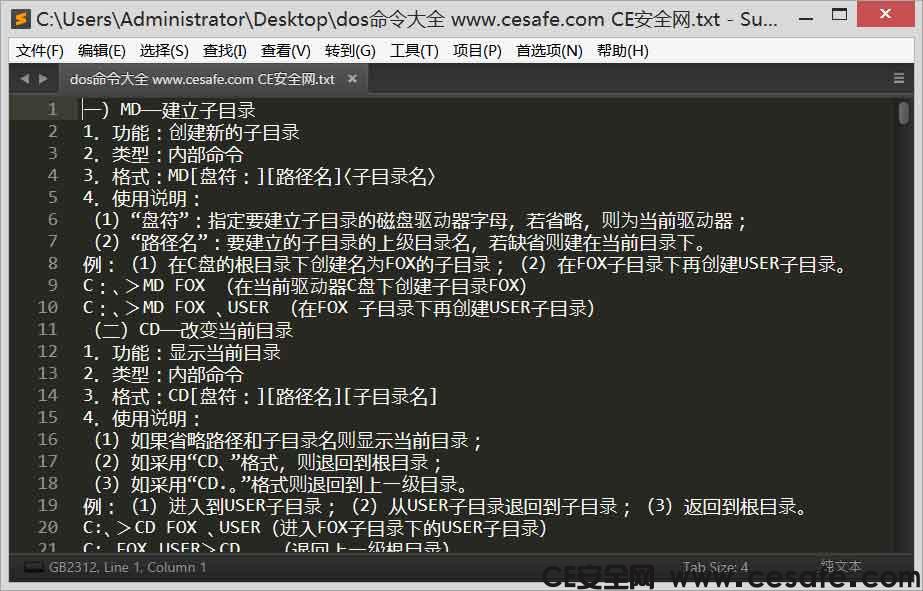 《史上最全dos命令大全》黑客电子书(PDF)下载