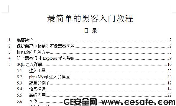 《黑客入门教程》黑客电子书(PDF)下载
