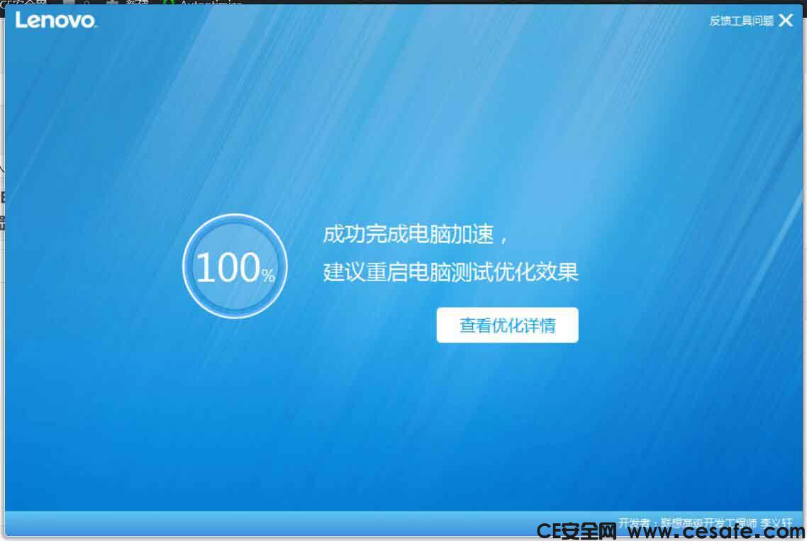 联想(Lenovo)系统优化加速工具2018最新版