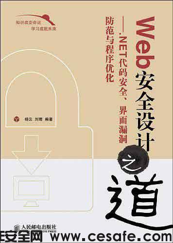 《Web安全设计之道》黑客电子书(PDF)下载