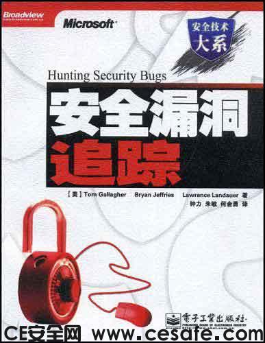 《安全漏洞追踪》黑客电子书(PDF)下载
