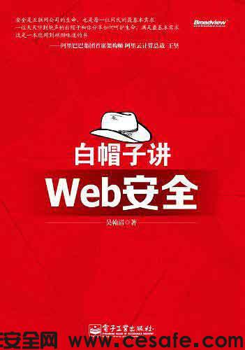 《白帽子讲Web安全》黑客电子书(PDF)下载