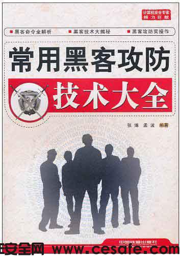 《常用黑客攻防技术大全》黑客电子书(PDF)下载