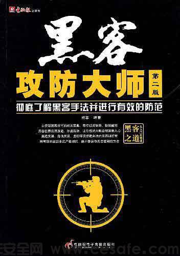 《黑客攻防大师》黑客电子书(PDF)下载