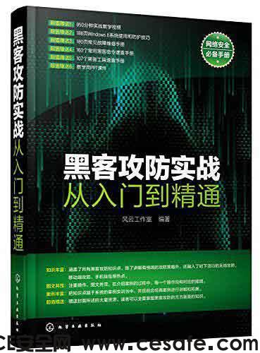 《黑客攻防实战从入门到精通(第二版)》黑客电子书(PDF)下载