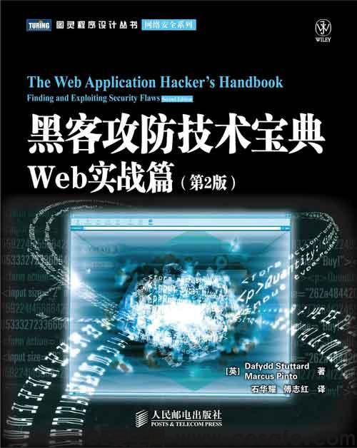 《黑客攻防技术宝典》黑客电子书(PDF)下载