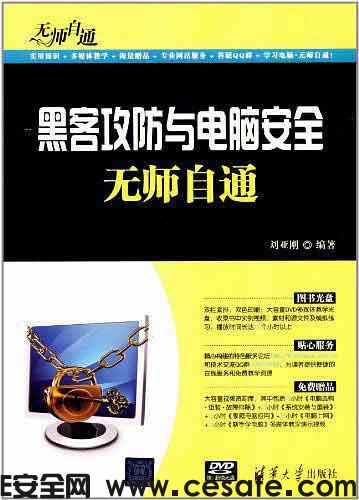 《黑客攻防与电脑安全无师自通》黑客电子书(PDF)下载
