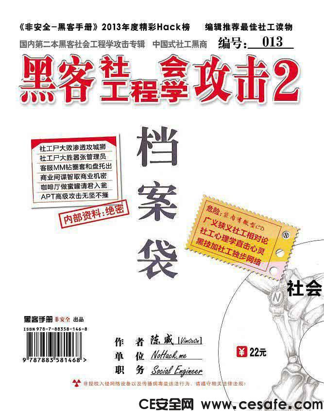 《黑客社会工程学攻击档案袋》黑客电子书(PDF)下载