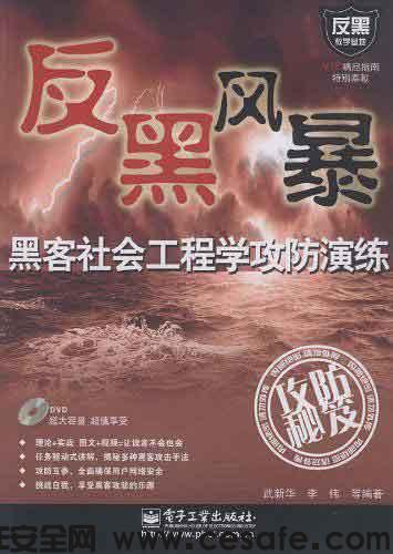 《反黑风暴·黑客社会工程学攻防演练》黑客电子书(PDF)下载