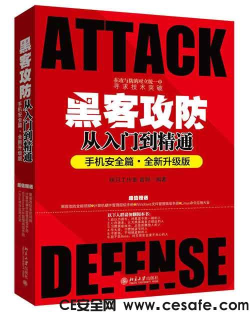 《黑客攻防从入门到精通(手机安全篇•全新升级版)》黑客电子书(PDF)下载