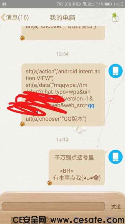 卡死手机QQ代码生成器