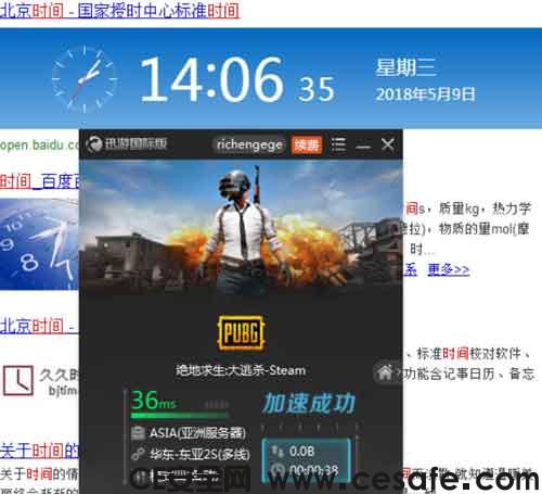 迅游国际加速器破解版 支持PUBG游戏加速