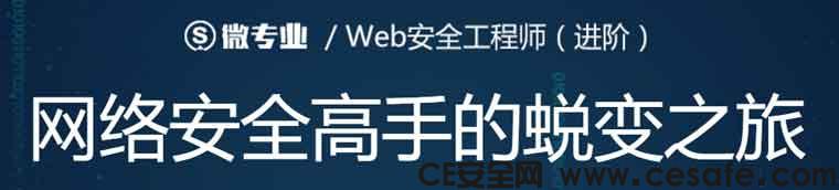 2018年网易(微专业)Web安全工程师系列课程