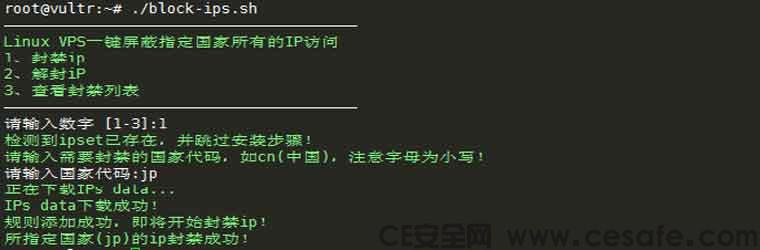 服务器一键屏蔽指定IP访问