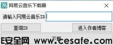 网易云音乐下载工具【可下载任意歌曲】