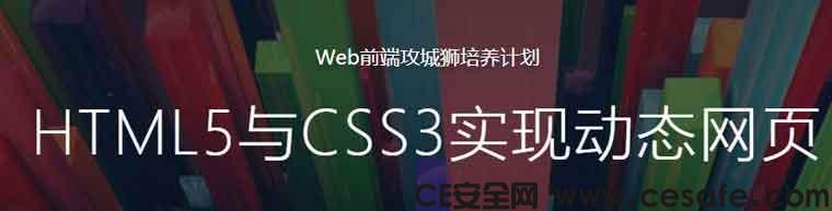 HTML5与CSS3实现动态网页系列课程【价值628元】