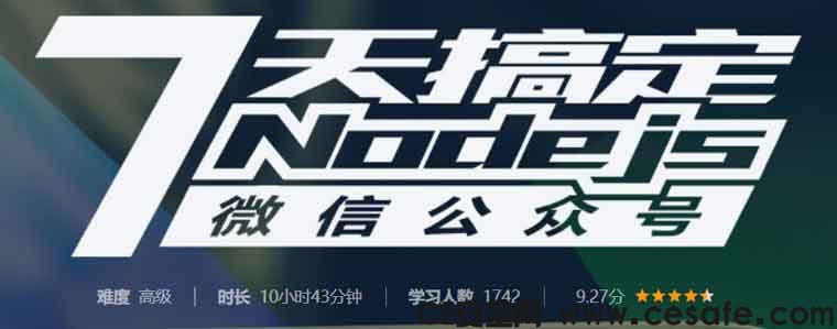 Node.js七天搞定微信公众号【价值199元】