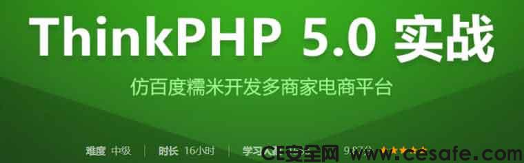Thinkphp5.0实战 仿百度糯米开发多商家电商平台【价值189元】