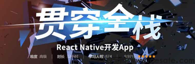 贯穿全栈React Native开发APP 【价值368元】