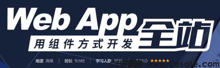 Web App用组件方式开发全站【价值178元】