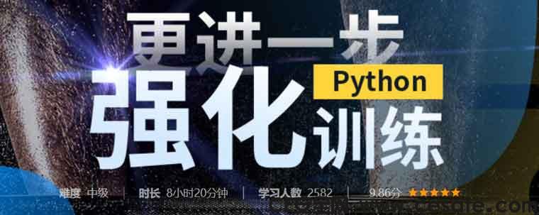 Python高效编程技巧实战【价值168元】