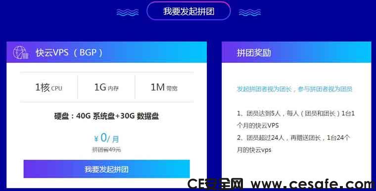 景安网络免费0元领取2年VPS服务器(BGP)